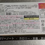 もちもちショコラ 桜抹茶 のカロリーと栄養と原材料【ブルボン】