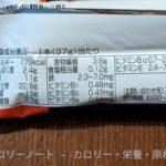 一本満足バー シリアルブラック のカロリーと栄養【アサヒ】