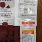 カントリーマアム チョコまみれ のカロリーと栄養と原材料【不二家】