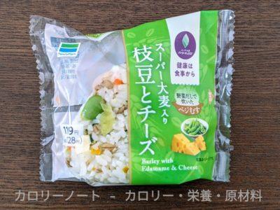 スーパー大麦入り 枝豆とチーズ【ファミリーマート】