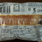 九州づくり 九州小麦の長崎蜂の家 焼きカレーパン のカロリーと栄養と原材料【リョーユーパン】