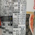 世界のカップヌードル シビれる花椒の火鍋ヌードル のカロリーと栄養【日清食品】