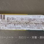 PROTEIN RUN ベイクドバナナ の原材料【アサヒ】