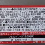 ミスターイトウ いちごのタルト の原材料【イトウ製菓】