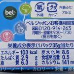 キリ&スティック のカロリーと栄養【ベルジャポン】