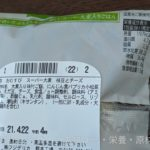 スーパー大麦入り 枝豆とチーズ のカロリーと栄養と原材料【ファミリーマート】
