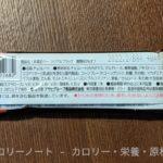 一本満足バー シリアルブラック の原材料【アサヒ】