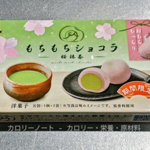 もちもちショコラ 桜抹茶【ブルボン】
