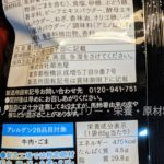 KOIKEYA STRONG ポテトチップス 無限ネギ塩カルビ のカロリーと栄養と原材料【湖池屋】