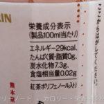 午後の紅茶 熊本県産いちごティー のカロリーと栄養【キリン】