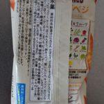 パピコ パピベジ りんご&にんじん の原材料【グリコ】