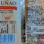 SUNAO ストロベリー&ラズベリー のカロリーと栄養と原材料【グリコ】