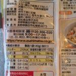新あさひ豆腐 極きざみらのカロリーと栄養と原材料【旭松食品】