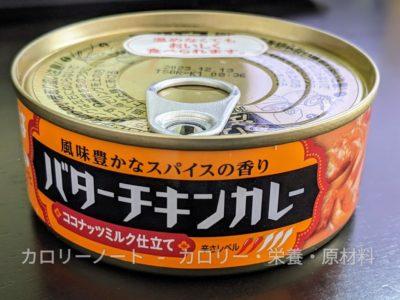 バターチキンカレー【いなば食品】