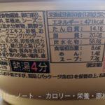 一蘭 のカロリーと栄養