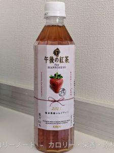 午後の紅茶 熊本県産いちごティー【キリン】