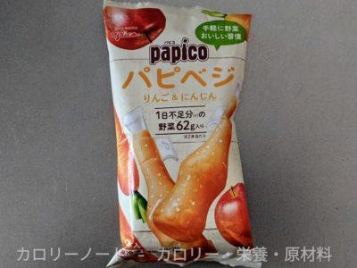 パピコ パピベジ りんご&にんじん【グリコ】