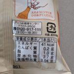パピコ パピベジ りんご&にんじん のカロリーと栄養【グリコ】