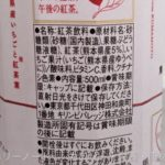 午後の紅茶 熊本県産いちごティー の原材料【キリン】