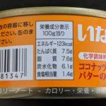 バターチキンカレー のカロリーと栄養【いなば食品】