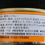 バターチキンカレー の原材料【いなば食品】