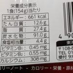 マルちゃん にぼたん のカロリーと栄養【東洋水産】