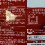 男梅 ほし梅 のカロリーと栄養と原材料【ノーベル製菓】