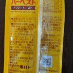 ハーベスト バタートースト のカロリーと栄養と原材料【東ハト】