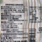 グリーンアイ 無塩せきベーコンスライス のカロリーと栄養と原材料【トップバリュ】