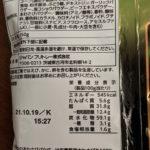 肉厚チップス 安曇野わさびの牛ステーキ味 のカロリーと栄養と原材料【ジャパンフリトレー】