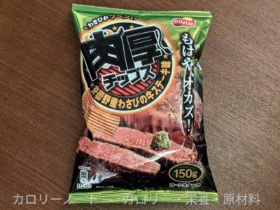 肉厚チップス 安曇野わさびの牛ステーキ味【ジャパンフリトレー】