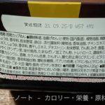 マルちゃん にぼたん の原材料【東洋水産】