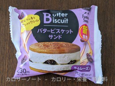 Famima Sweets バタービスケットサンド ラムレーズン【ファミリーマート】