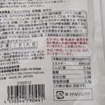 宮崎風 冷や汁 のカロリーと栄養と原材料【無印良品】