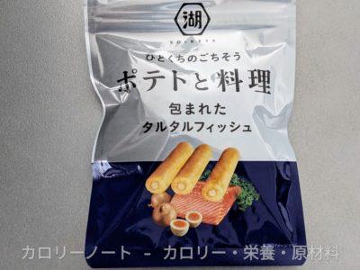 ポテトと料理 包まれたタルタルフィッシュ【湖池屋】
