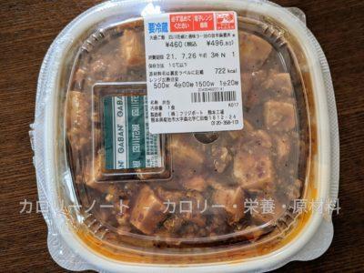 四川花椒と香味ラー油の旨辛麻婆丼【7&i】