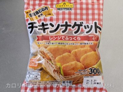 BEST PRICE チキンナゲット【トップバリュ】
