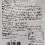 グリーンカレー のカロリーと栄養と原材料【無印良品】