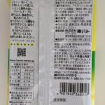 ソルティ 塩レモン のカロリーと栄養と原材料【東ハト】
