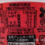 サクレ コーラ味 のカロリーと栄養【フタバ食品】