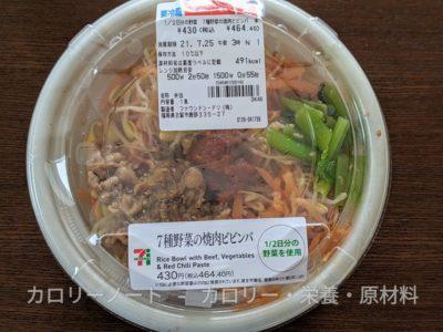 7種野菜の焼肉ビビンバ【7&i】