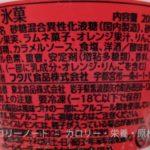 サクレ コーラ味 の原材料【フタバ食品】