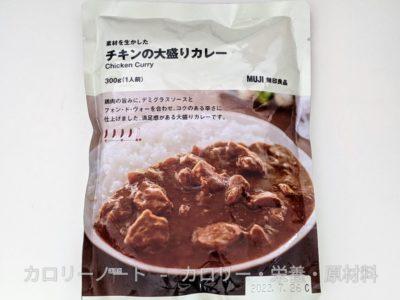 チキンの大盛りカレー【無印良品】