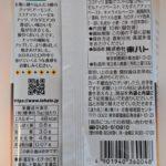ソルティ 4種のナッツ のカロリーと栄養と原材料【東ハト】
