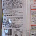 BEST PRICE チキンナゲット のカロリーと栄養と原材料【トップバリュ】