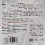 チキンの大盛りカレー のカロリーと栄養と原材料【無印良品】