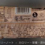 FAMIMA BAKERY フランクロール のカロリーと栄養と原材料【ファミリーマート】