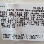 四川花椒と香味ラー油の旨辛麻婆丼 のカロリーと栄養と原材料【7&i】