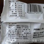 Famima Sweets バタービスケットサンド ラムレーズン のカロリーと栄養と原材料【ファミリーマート】
