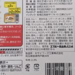 欧風カレーボンディ チーズカレー の原材料【エスビー食品】